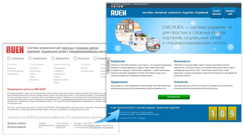 Модернизация сайта ruen.su