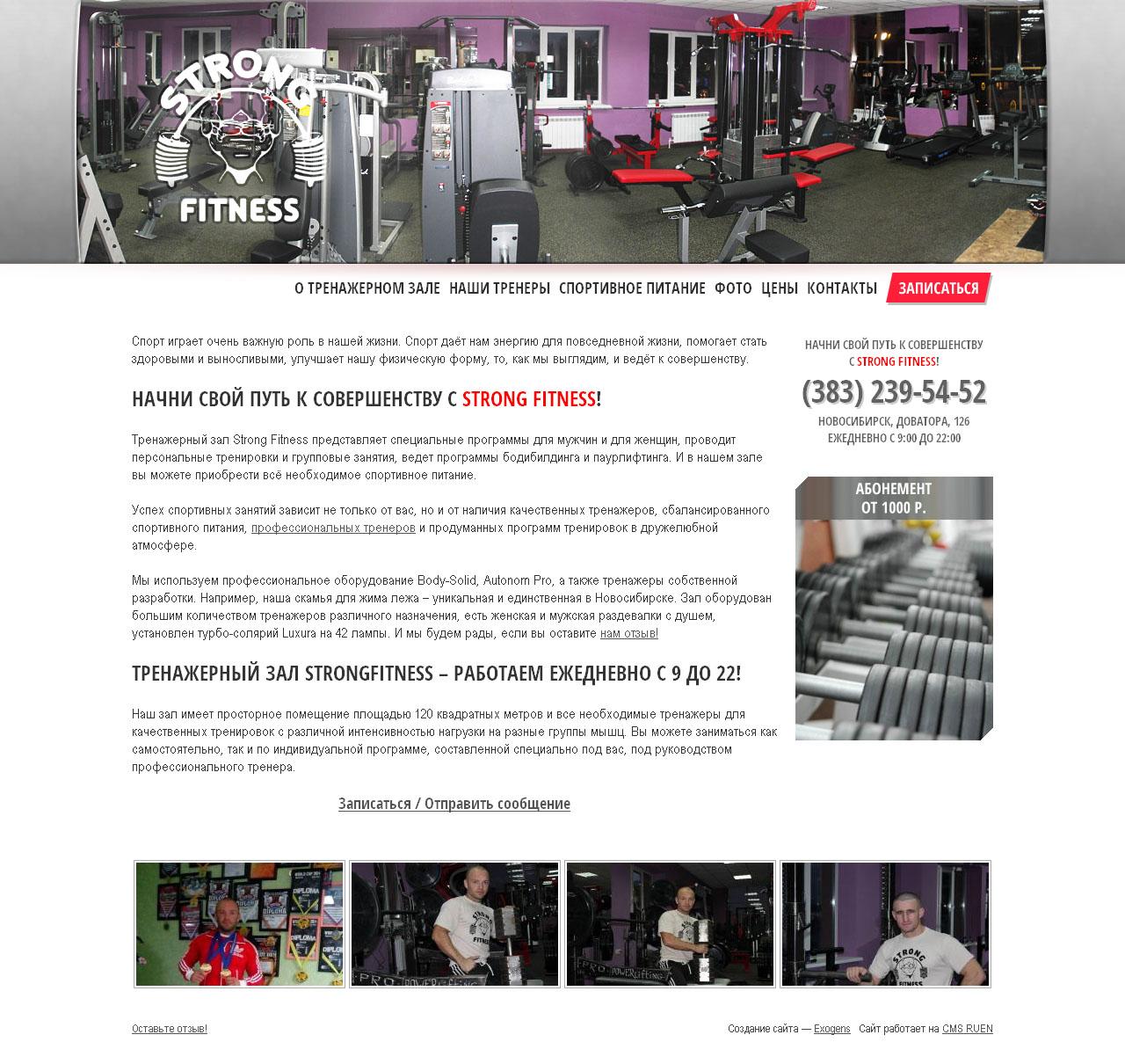 Скриншот сайта-визитки Strong Fitness