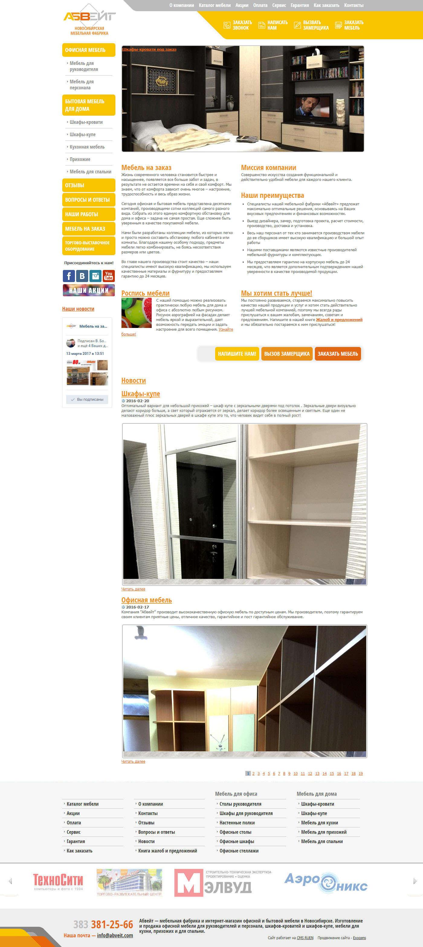 Скриншот сайта abveit.com